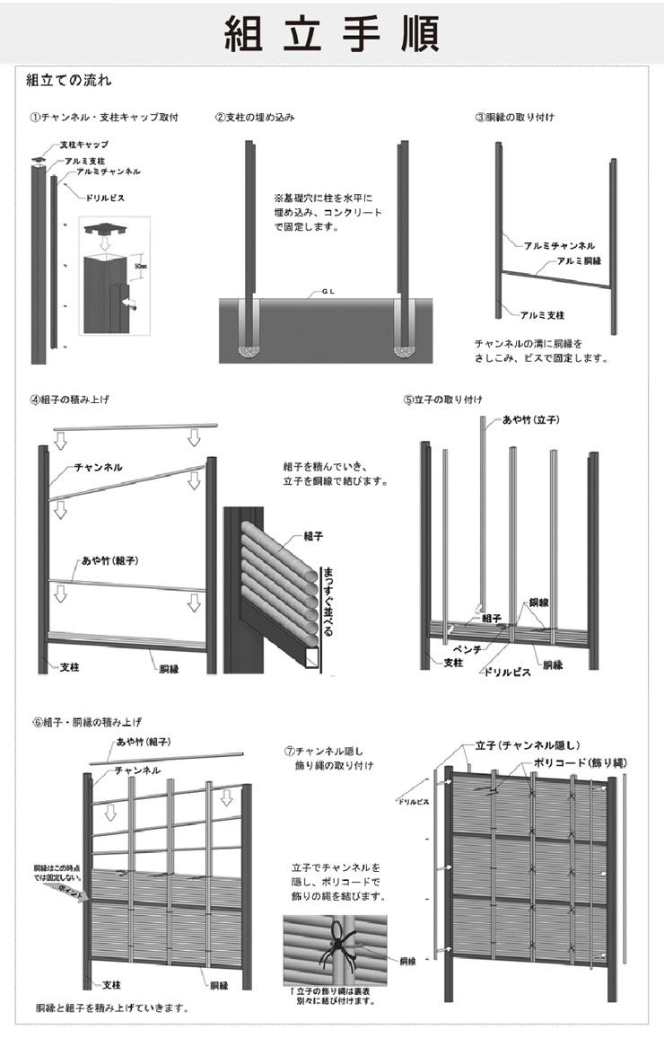 人工竹 組立セット「みす垣タイプE型」