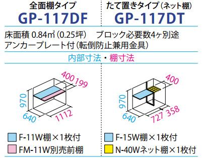 タクボ物置GP-117D