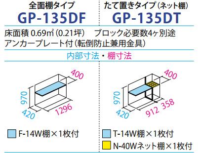 タクボ物置GP-135D