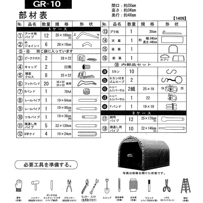 パイプ倉庫 GR-10