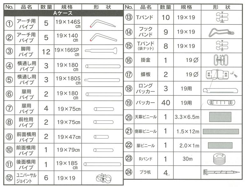 蝶番式扉 小型タイプH-2236