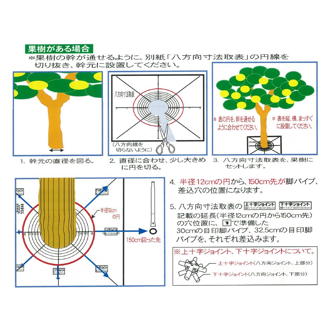 ドーム型果樹ネット(ストロング)KD-2500
