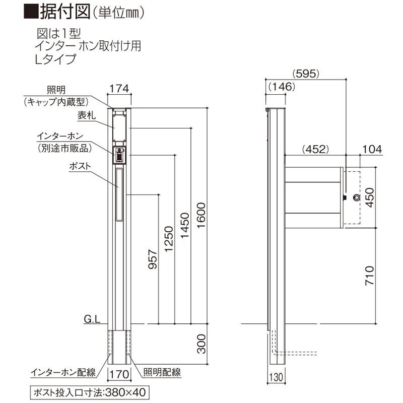 ポスト表札 照明付き機能門柱【インターホン穴付き】