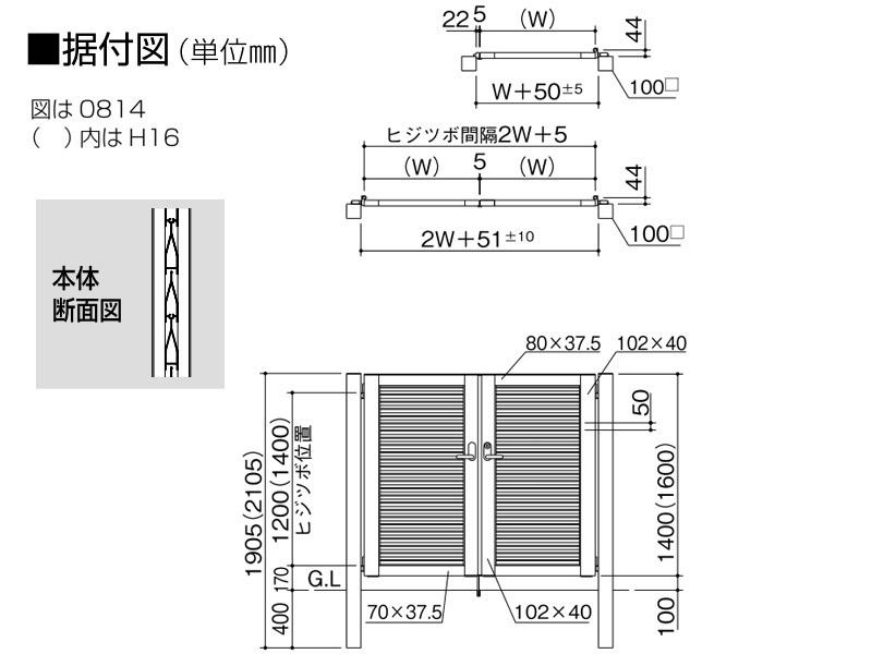 目隠し門扉1400,1600mm 片開き外開き 門柱タイプ