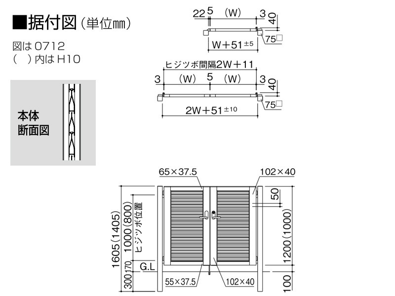 目隠し門扉1000,1200mm 片開き外開き 門柱タイプ