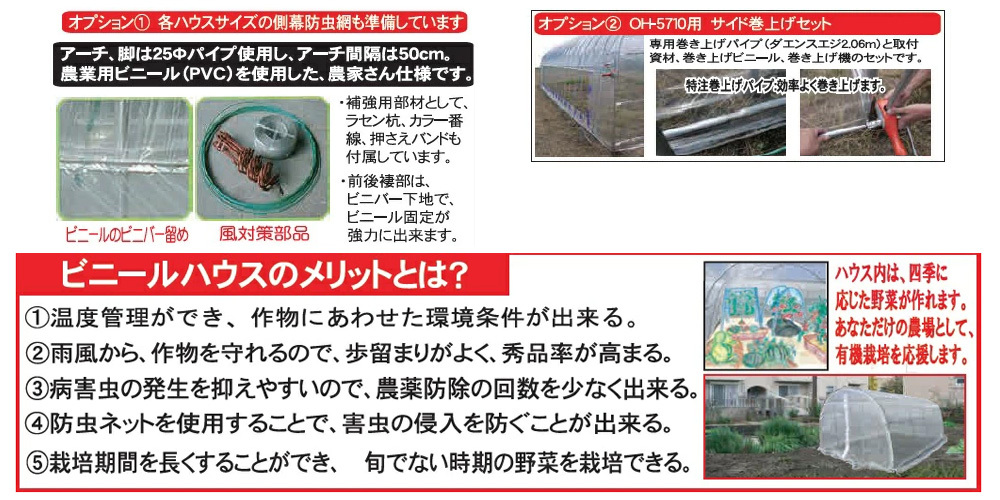 2枚スライド扉 大型タイプOH-5710