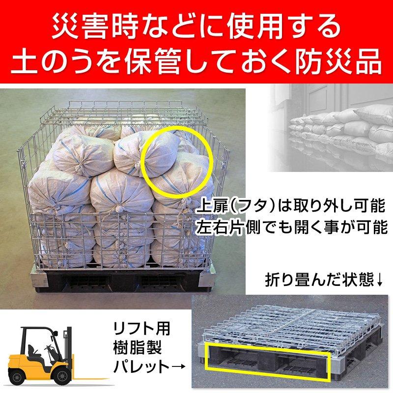 折畳み式 土のうストッカー
