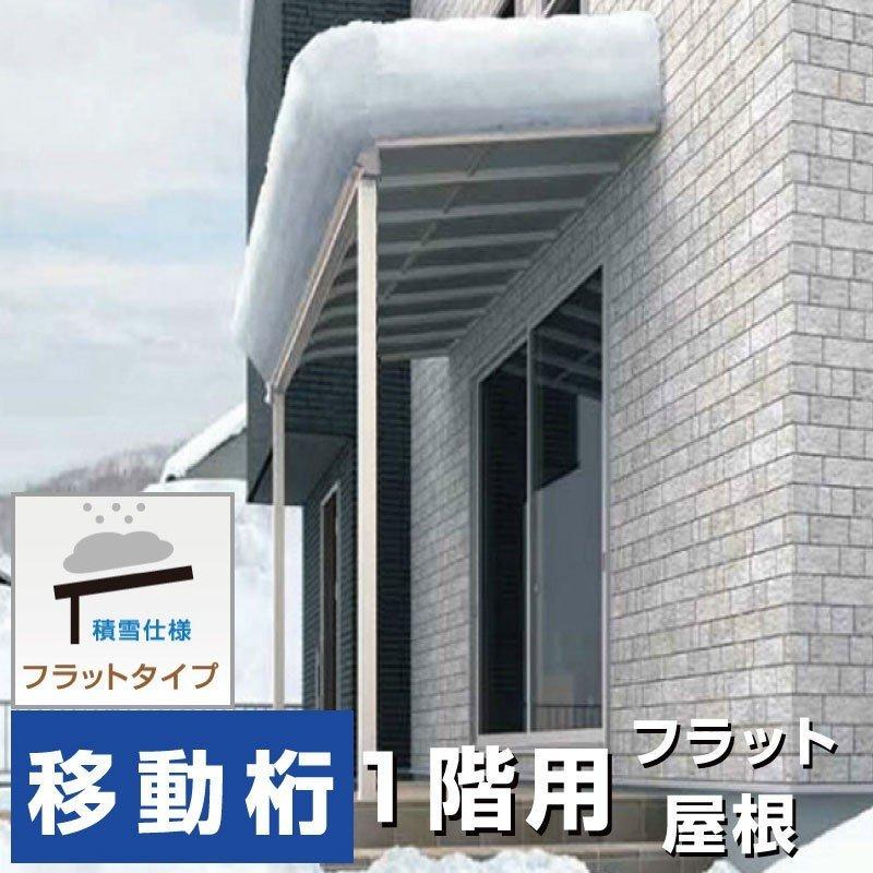 フラット屋根タイプテラス 積雪50cm対応 1階用 移動桁仕様
