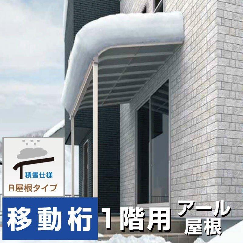 R屋根タイプテラス 積雪50cm対応 1階用 移動桁仕様