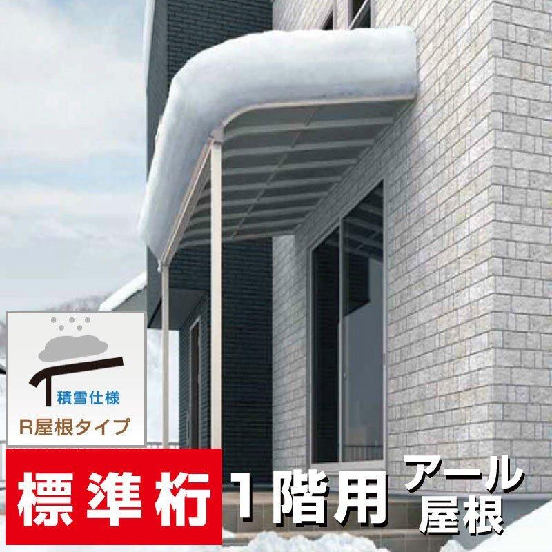 R屋根タイプテラス 積雪50cm対応 1階用 標準桁仕様