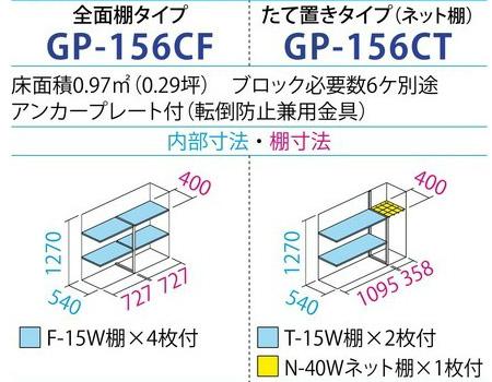 タクボ物置GP-156C