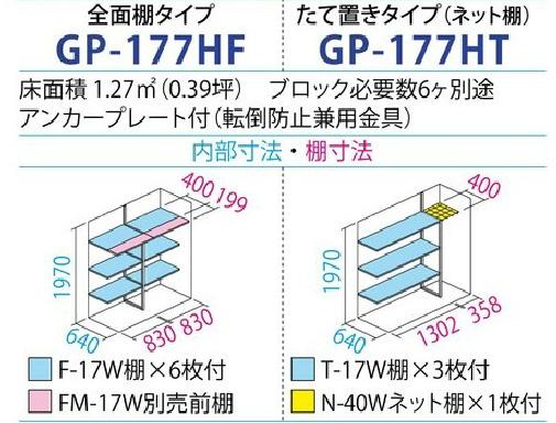 タクボ物置GP-177H