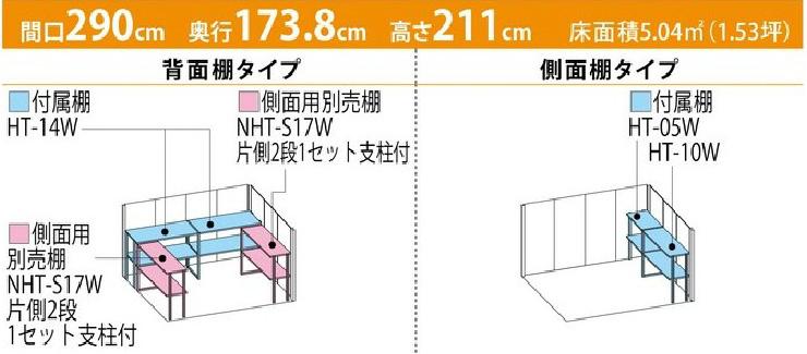 タクボ物置ND-2917