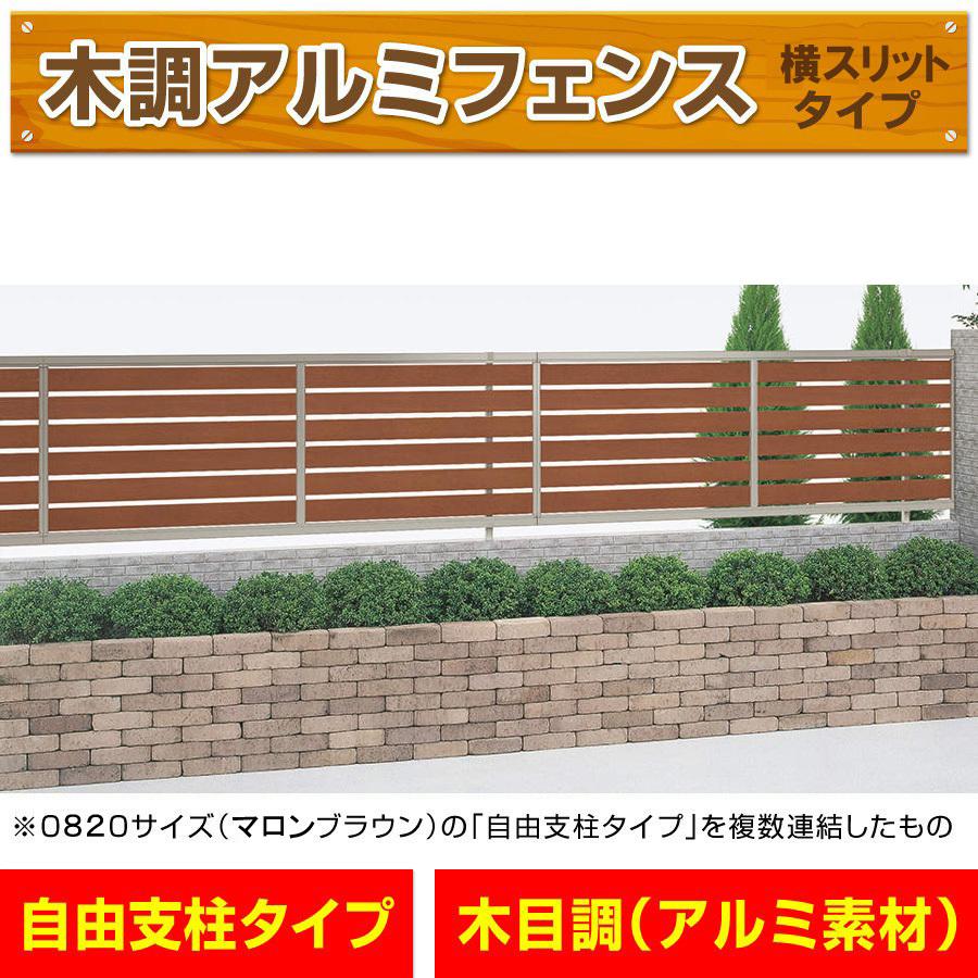 アルミ製木調フェンス 横スリットタイプ